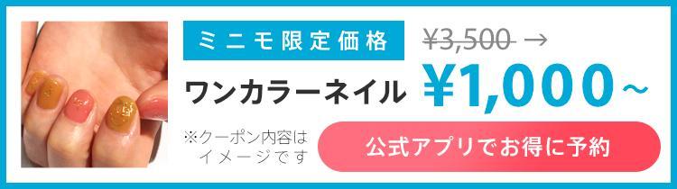 ミニモ公式アプリをダウンロード